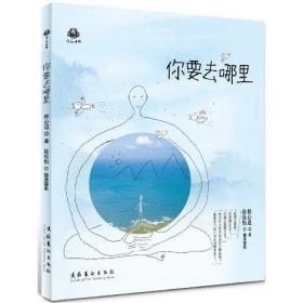 你要去哪里  释心道  正心缘结缘佛教用品法宝书籍