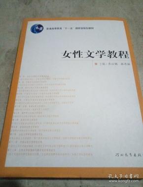 女性文学教程