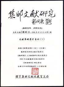 集邮文献研究2006第5总第18期