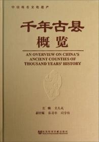 千年古县概览