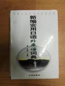 新编实用日语外来语词典(大32开精装)