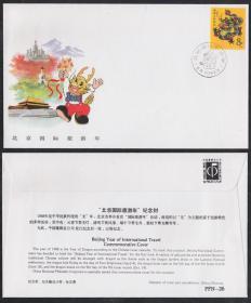 《北京国际旅游年》纪念封