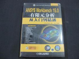 ANSYS Workbench 15.0有限元分析从入门到精通(未拆封)