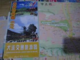 --大连地图:(货号:190606)大连交通旅游图2001