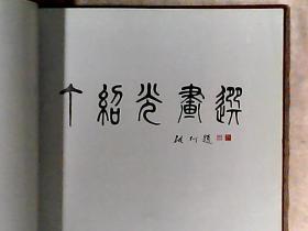 丁绍光画选  中英文对照