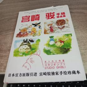 宫崎骏手稿精选集