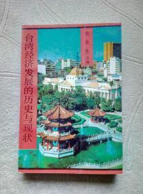 台湾经济发展的历史与现状