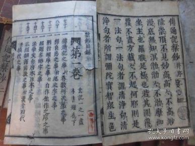 和刻佛学《传通记糅抄》48册全,净土宗佛学文献经解经释