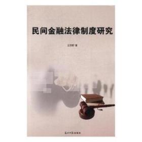 民间金融法律制度研究