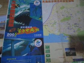 -大连地图:(货号:190606)大连鸟瞰图旅游版2005
