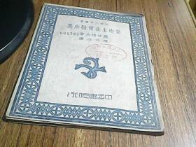 爱迪生在实验所里(中华少年丛书)