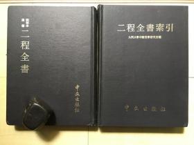 1979年中文出版社16开精装:二程全书  附索引   2册全