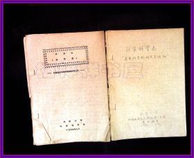 北京科学志(油印,1959)