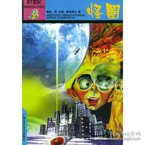 21世纪中国当代科幻小说选:怪圈