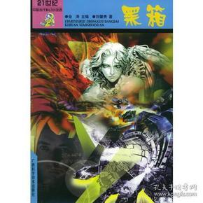 21世纪中国当代科幻小说选:黑箱