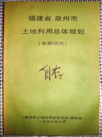福建省泉州市土地利用总体规划(专题研究)