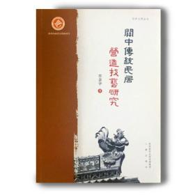 关中传统民居营造技艺研究