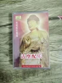 达摩配乐精选 (磁带)