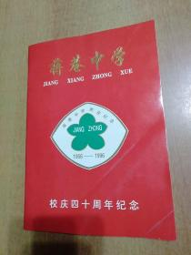 蒋巷中学校庆四十周年纪念(1956—1996)