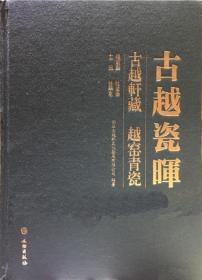 古越瓷晖——古越轩藏越窑青瓷