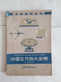 《中国古代四大发明》1978年一版79年二印