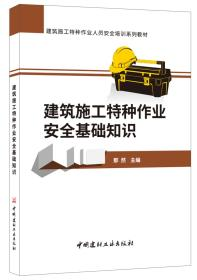 建筑施工特种作业安全基础知识