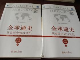 全球通史:从史前史到21世纪上下