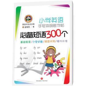 小学英语手写体钢笔字帖 必备短语300个 英语书法步步高