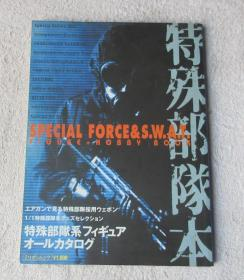 特殊部队本―Special force & S.W.A.T. figure hobby book (ミリオンムック) 日文版