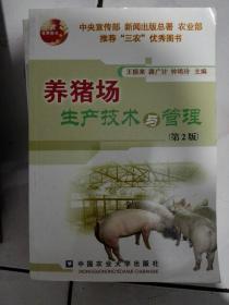 养猪场生产技术与管理(第2版)