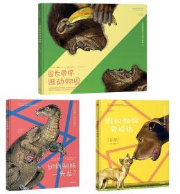 【正版】在动物园散步才是正经事(套装共三册)〔轻微瑕疵 〕