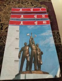 朝鲜画报1990年(1.9.10)3本