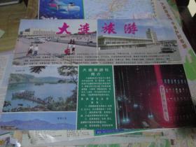 -大连地图:(货号:190606)大连旅游(详见图片)