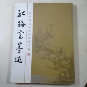 红梅室墨迹(百岁书法家朱漱梅作品集)签赠本