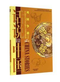 列国争雄:公元前403年至公元前221年的中国故事战国(上)/话说中国