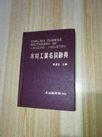 木材工业名词辞典