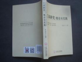 口译研究:理论与实践,库存书