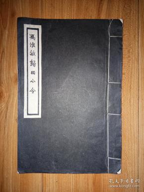 民国32开线装玉版宣纸毛笔仿宋体字精抄本《归田小令》全一册(敦厚堂等印章)书法有特色。名家无疑。
