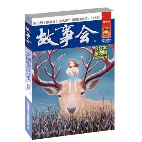 故事会文摘版合订本第九辑