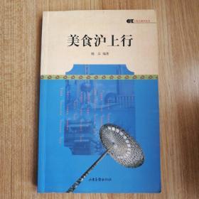 美食沪上行  2014.11.25