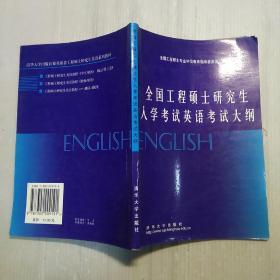 全国工程硕士研究生入学考试英语考试大纲