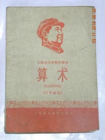 上海市小学暂用课本《算术》六年级用(1967年初版)