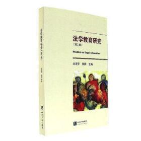法学教育研究 第二辑 专著 刘定华,张辉主编 fa xue jiao yu yan jiu