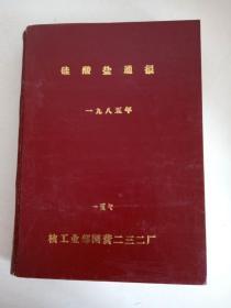 硅酸盐通报 1985    A2