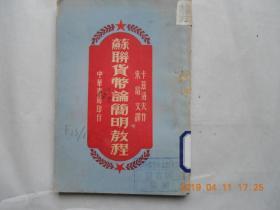 32828《苏联货币论简明教程》馆藏