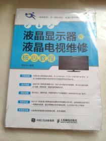 液晶显示器和液晶电视维修核心教程