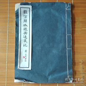 低价出售民国24年大开本宣纸精印《观沧阁藏魏齐造像记》一厚册全。。,!!!