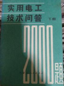 实用电工技术问答2000题(下册)
