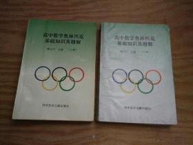 高中数学奥林匹克基础知识及题解(上下)