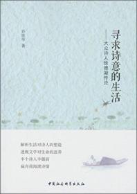 寻求诗意的生活:大众诗人徐德凝传论